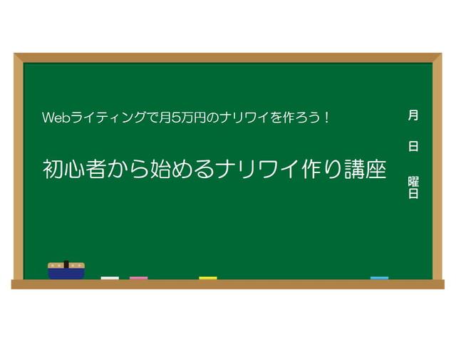 Webライティングで月5万円の収入を作ろう!初心者から始めるナリワイ作り講座!