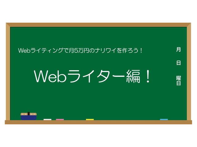 Webライティングで月5万円のナリワイ作り!【Webライター編】