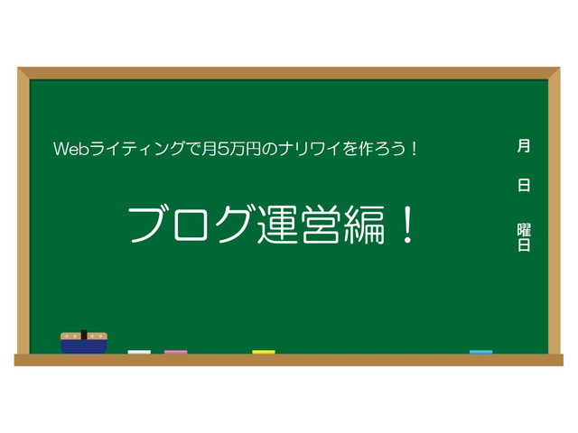 Webライティングで月5万円のナリワイ作り!【ブログ運営編】