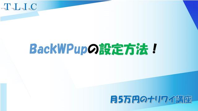 BackWPupの設定!WordPressのバックアップ方法を解説!