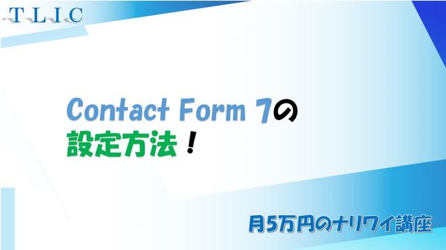Contact Form 7の設定方法!お問い合わせフォームの作り方を解説!