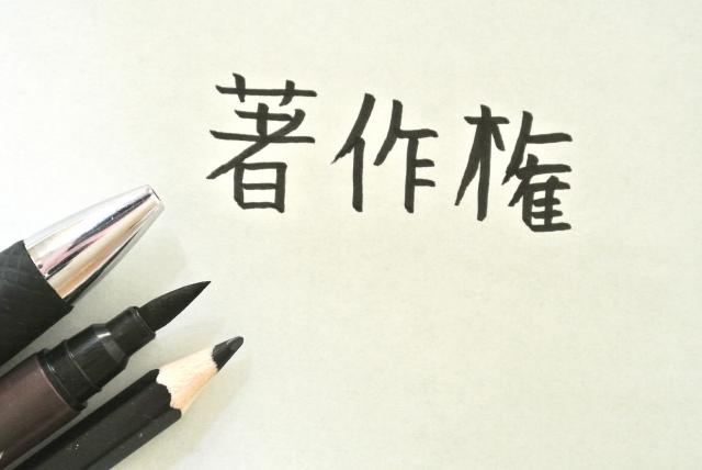 ブログの著作権違反の基準!トラブルを避ける方法を徹底解説!