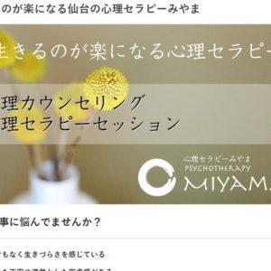 仙台の心理セラピスト【サイコセラピーみやま】様の制作事例