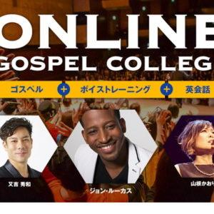 オンラインゴスペルレッスン【Online Gospel College】様の制作事例
