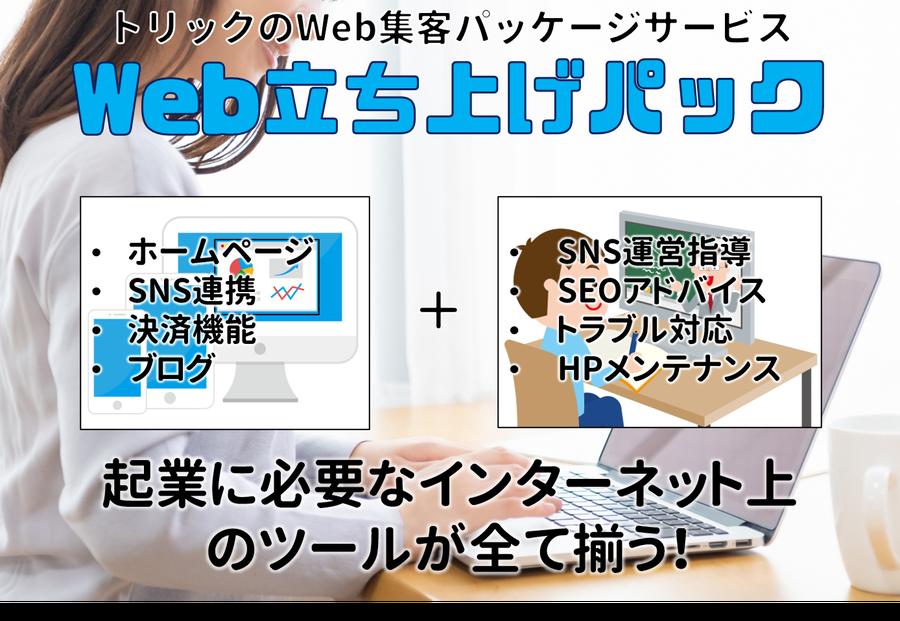 「Web立ち上げパック」ビジネスに必要なITツールを全て揃えるサービス!