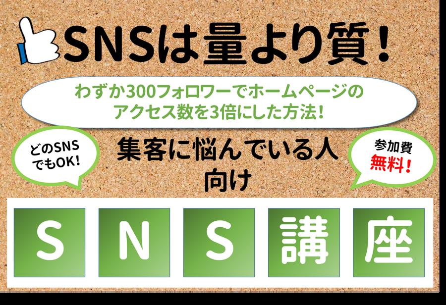個人でも法人でもOK!集客のためのSNS運用セミナー開催中!