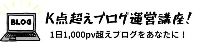 K点越えブログ運営講座!